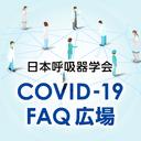 COVID-19 FAQ広場|日本呼吸器学会