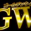 GWの立ち回りはコレだ!