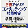 ≪キャリコン≫ 第10回キャリアコンサルタント試験 受験案内が公開されています!!