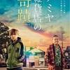 映画『ナミヤ雑貨店の奇蹟』感想・評価レビュー