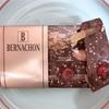 チョコレートをあげるならベルナシオン、もらうならベルナシオン