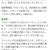 川田氏、広木氏 - インデックス投資のススメ