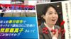 驚いています。埼玉県春日部市の粕壁エイサーキックオフ講演会で我那覇真子さんがご登壇 !?