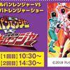 10月の子供向けイベント!「クレヨンしんちゃん」「パトレンジャーVSルパンレンジャー」が流山にやってくる!