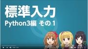 プログラミング初心者向け・言語別「標準入力」を徹底解説!