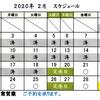 2020年2月第3週~第4週の「はこきび」営業スケジュールです。