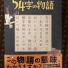 『54字の物語』氏田雄介 佐藤おどり