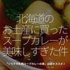 453食目「北海道のお土産に買ったスープカレーが美味しすぎた件」ソラチの札幌スープカレーの素は超オススメ!