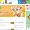 北海道のマスコットは被り物が大好き(?) キュンちゃんをご存知ですか?