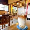 【台東区】入谷のお洒落な古民家カフェ「イリヤプラスカフェ」でブレイクタイム♪