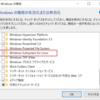 Windows10でLinuxコマンドを簡単に実行する画期的な方法を見つけた