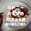【シドニー】おすすめ穴場カフェ4選〜インスタ映え◎〜