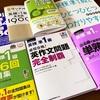 【英検】英検準1級チャレンジ