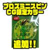 【Pro's Factory】3.5gの極小スピナーベイト「プロズミニスピン」にCG限定カラー追加!