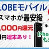 BIGLOBEモバイル【11月】バーゲン: 端末購入で19,000円相当還元!限定特典付き