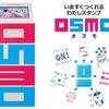 その場でオリジナルスタンプが作れる「OSMO(オスモ)」が大人気