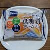 vol.7 低糖質クリームパン