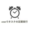 Local環境(手元のPC)でタスクを定期実行させるcronの使い方メモ