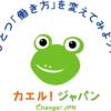 カエル!ジャパン。働き方改革はy=ax+bの単純なモデルだった。