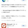 Edge iPhone 版が既定のブラウザーに対応しました