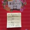 8/1〜8/11に使ったお金