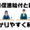 雇用保険法|就職促進給付とは?手当の種類と手当をもらう要件(前半)