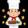 【承認欲求】他人から認められる、褒められるって難しい(でも、料理に関してはすぐに褒められるな……)という話