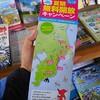 千葉県の有料道路も、期間限定で無料開放しているんですね