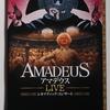 アマデウスLIVE シネマティック・コンサート