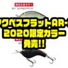 【シマノ】重心移動搭載のフラットサイドクランク「マクベスフラットAR-C 2020限定カラー」発売!