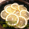 【立川】讃岐うどんの香川一福再訪!瀬戸内レモンうどんは冷やかけの最高傑作