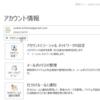 ロリポップのIMAPメールアカウントをOutlook 2013で設定する方法