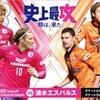 気になるジンクス  2014 J1 第3節 C大阪対清水戦プレビュー