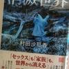 【読書メモ】おススメ小説 消滅世界