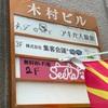 【潜入レポ】はちみねポーカー勉強会 in アキバ人狼館