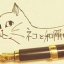 ネコと和解