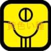 今日はキンナンバ-244黄色い種青い鷲音10の日です。