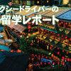 2019台湾語学留学 中国語で中国の方に本当のおもてなしを|MKタクシー林直樹