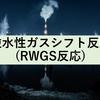 逆水性ガスシフト反応(RWGS反応)
