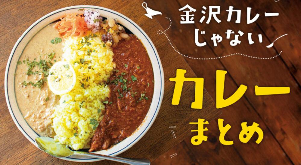 【石川・金沢】金沢カレーじゃないカレーまとめ!今日のお昼はカレーに決まり♡【6選】