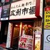 広州市場 新宿東口店で腹がわんたんで腹パンパン