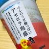 【沖縄限定】ファミリーマートの「ほんのり甘酸っぱい アセロラ泡盛」の巻