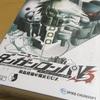 【ダンガンロンパV3】超高校級の限定BOXが来た!