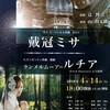 戴冠ミサ+「ルチア」by 大田区民オペラ合唱団