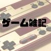 【雑記】世紀末サブカルチャーとゲーム