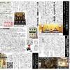 奥村商店新聞_2019年2月号