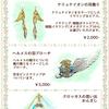 【活動】古代ギリシャナイト F' ヘルメス悪戯祭 withエジプト勢