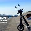 ● 満充電で30km走る電動バイク ブレイズスマートEVが登場