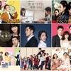 2月から始まる韓国ドラマ(BS)#2-2 2/16〜29 放送予定