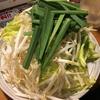 【お寿司屋さんなのにもつ鍋!?】「や台ずし」のもつ鍋で糖尿病にも優しい野菜「キャベツ・もやし・ニラ」を食べまくる♪